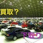 [経験談あり]愛車を高く売る方法!下取りと買取の違いは?
