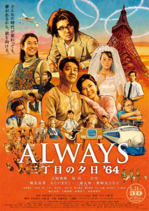always64_mainposter_final_0927