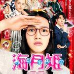 映画「海月姫」のあらすじ&ネタバレ!キャストや作品の感想は?