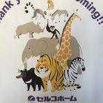 ズーパラダイス八木山(動物園)に行ってきた感想!料金や混み具合は!?