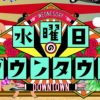 """""""水曜ダウンタウン""""日本で有名な日本人ランキング1位を予想してみた!"""