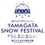 雪フェスティバル2019(山形県寒河江市)の見所は!?混雑状況も紹介!