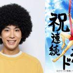 """""""アフロ田中""""ドラマの出演者は?映画版のキャストが超豪華過ぎ!"""
