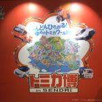 トミカ博in仙台2020の限定トミカは?混雑状況や駐車場について。